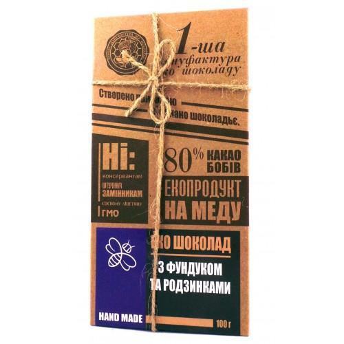Натуральний шоколад на меду з фундуком та родзинками 1-ша Мануфактура справжнього шоколаду 100г