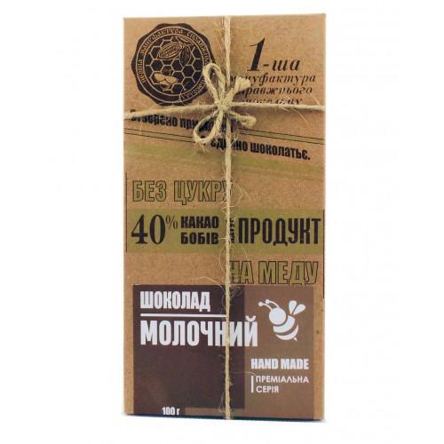 Натуральный шоколад на меду Молочный 1-ша Мануфактура справжнього шоколаду100г
