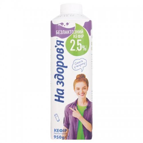 Кефір безлактозний 2,5% На здоров'я 950г