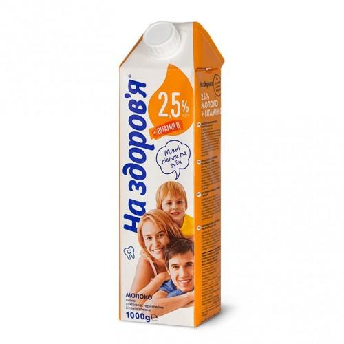 Молоко питьевое ультрапастеризованное витаминизированное 2,5.% На здоров'я 1л