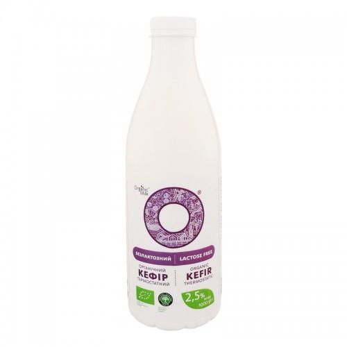 Кефир органический  безлактозный Органік Мілк 2,5 % 1л