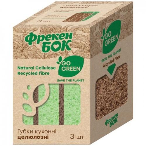 Губка кухонная целлюлозная  GO GREEN Фрекен БОК 3 шт.