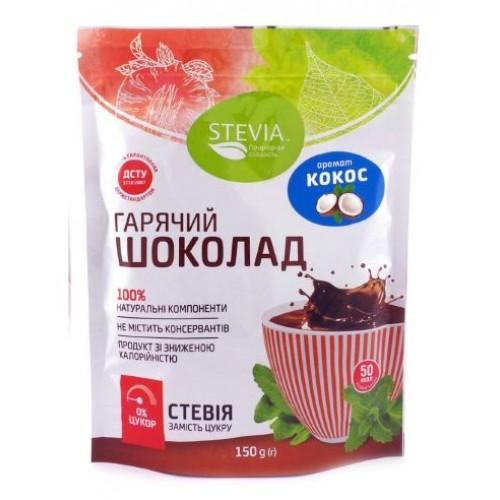 Горячий шоколад со стевией с ароматом кокоса Stevia 150г