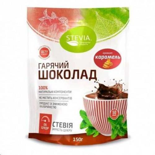 Горячий шоколад со стевией с ароматом карамели Stevia 150г