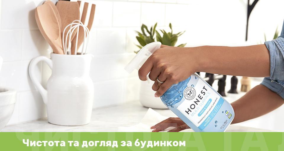 Чистота та догляд за будинком