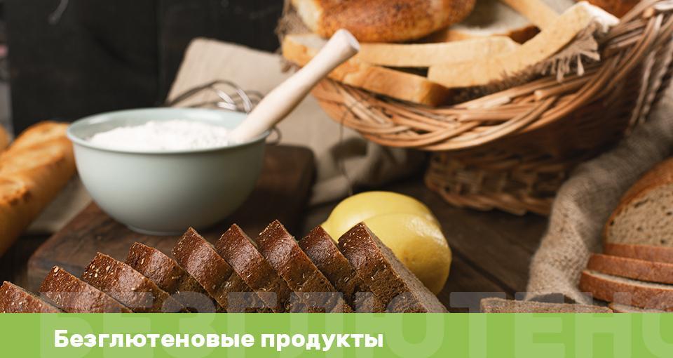Безглютеновые продукты