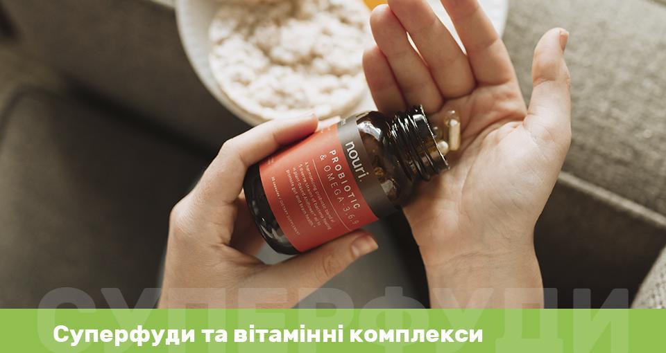 Суперфуди та вітамінні комплекси