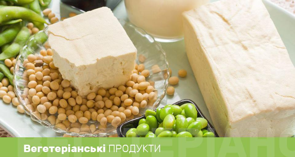 Вегетеріанські продукти